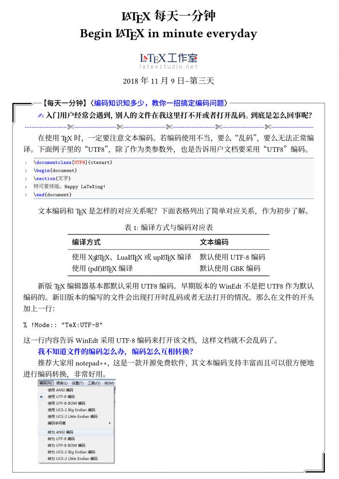 beginlatexinminute_1_看图王.png