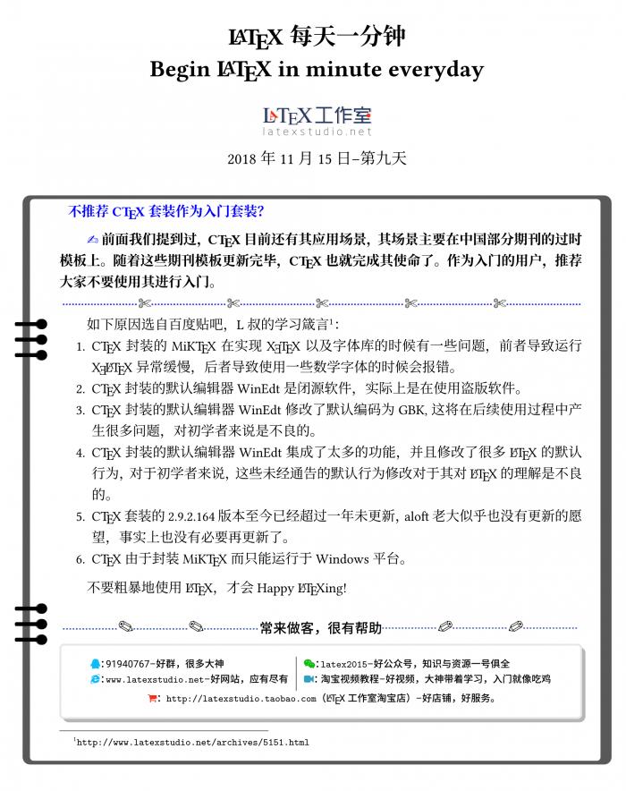 beginlatexinminute-9day_1_看图王.png