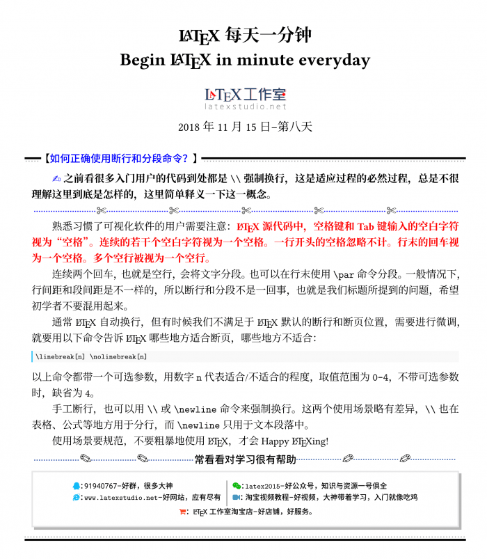 beginlatexinminute-8day_1_看图王.png
