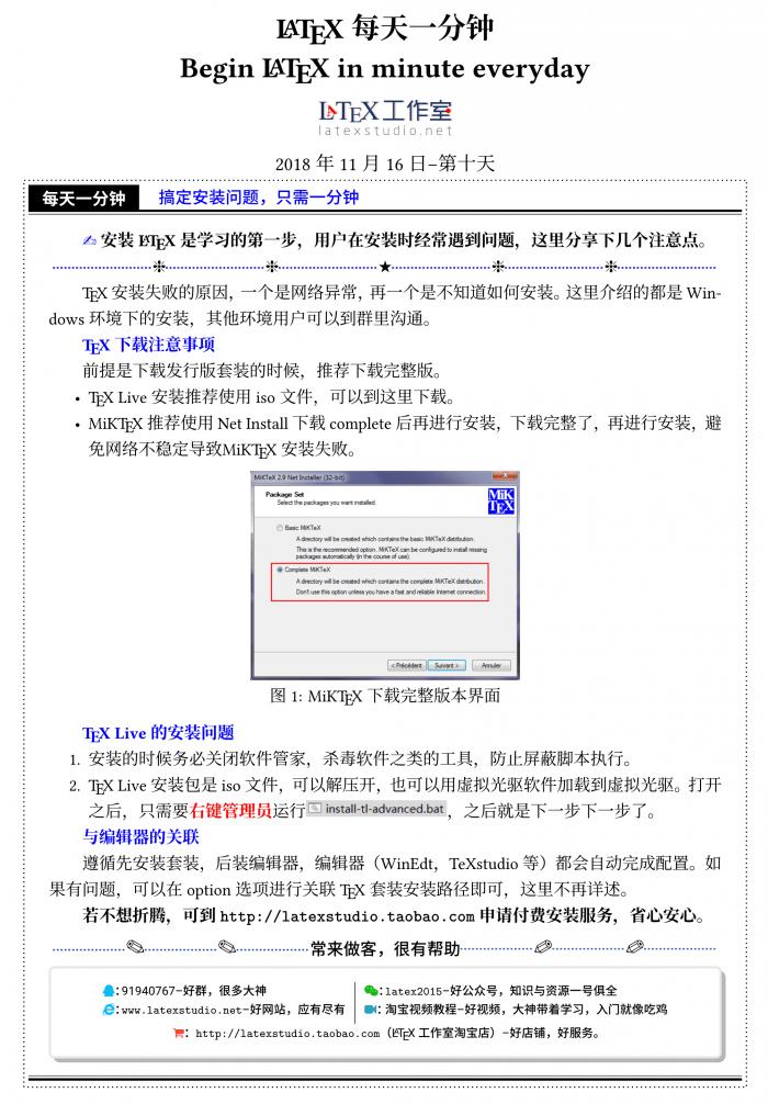 beginlatexinminute-10day_1_看图王 (1).png