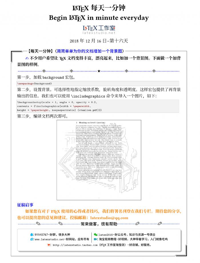 beginlatexinminute-16day_1_看图王.png