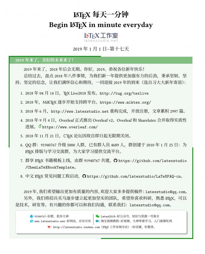 beginlatexinminute-17day_1_看图王_看图王.png