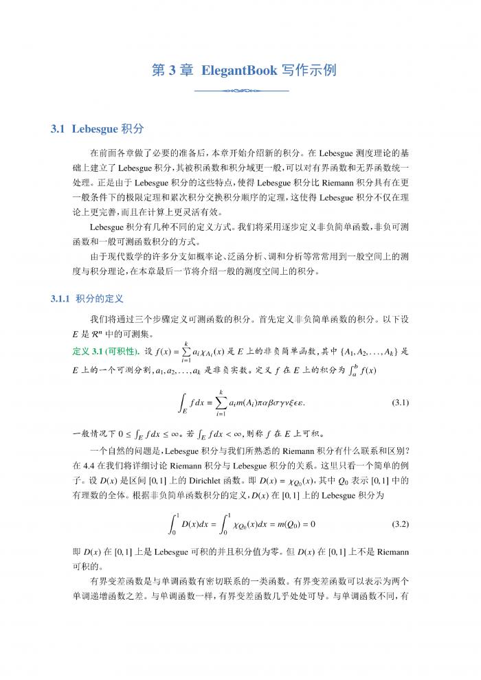 elegantbook-cn_8-2.png