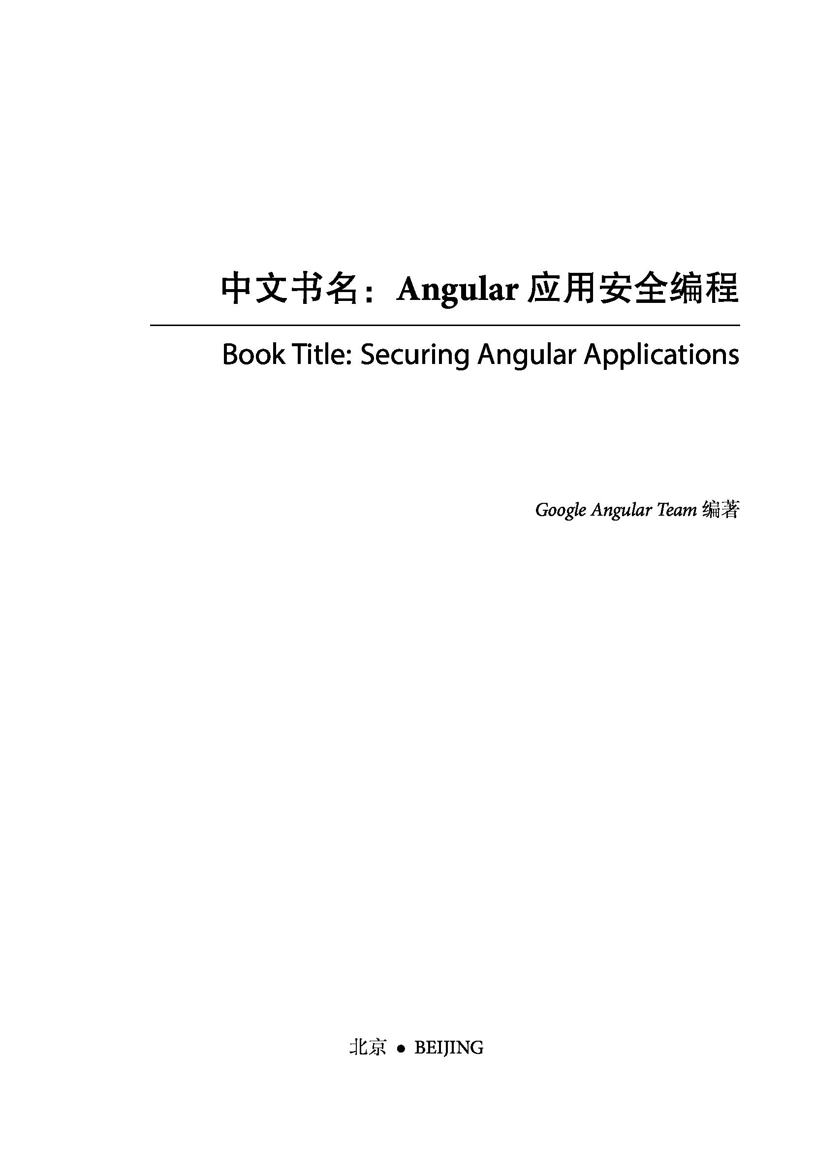 一个用户专为程序员制作的简易 LaTeX 书籍模板