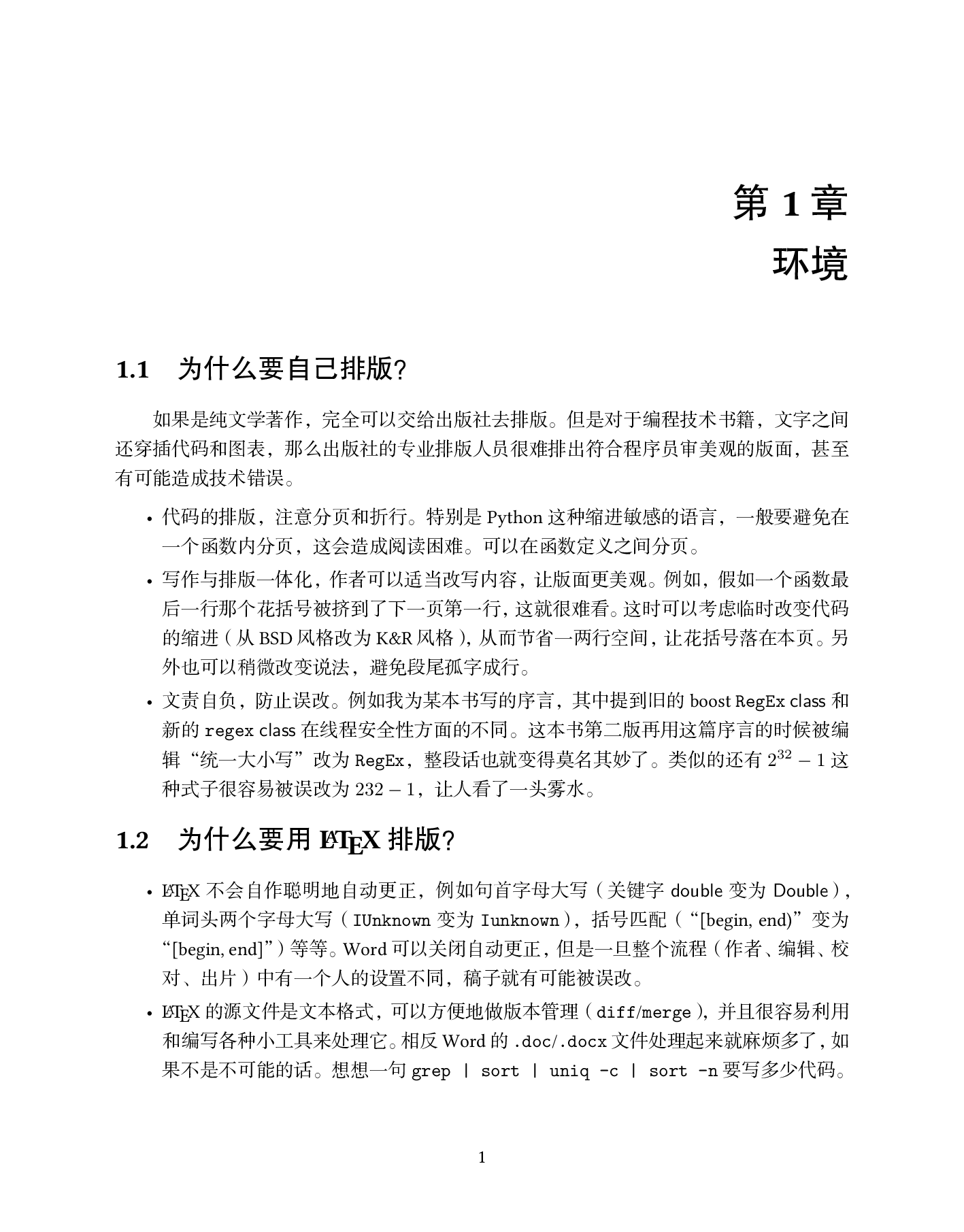 用 LaTeX 排版技术书籍个人经验 - 陈硕