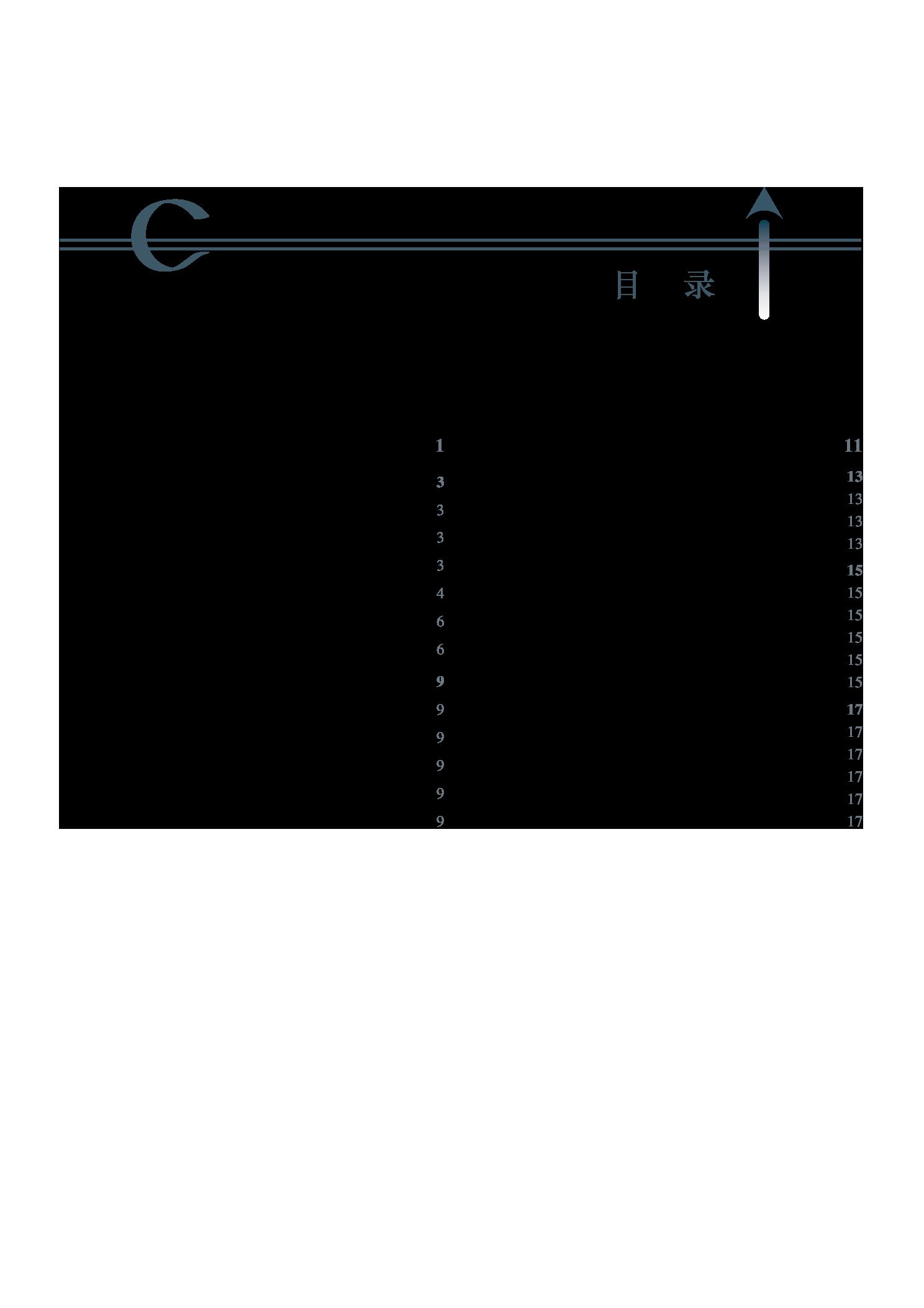 一份暗色调的物理笔记模板