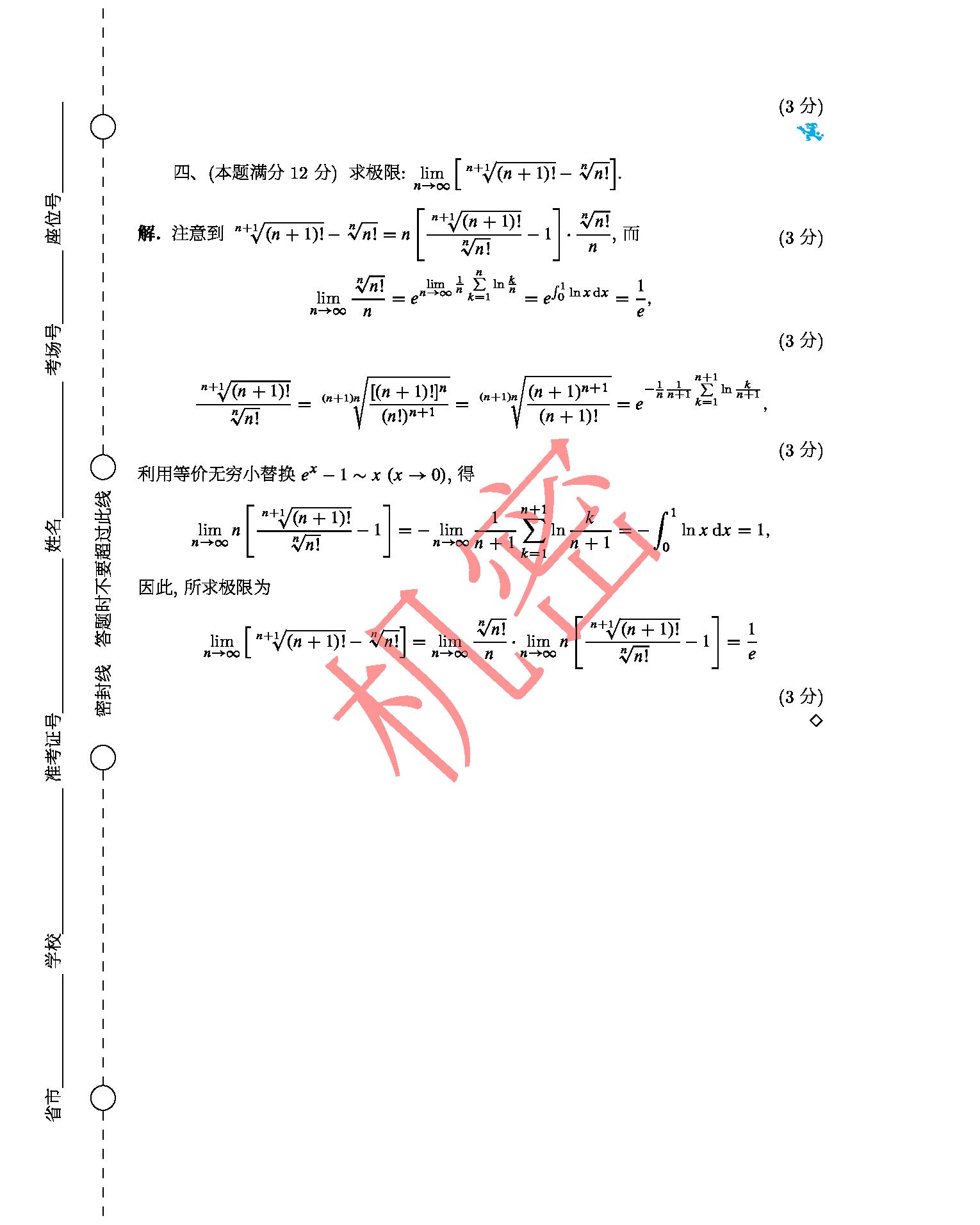 大学生数学竞赛模板
