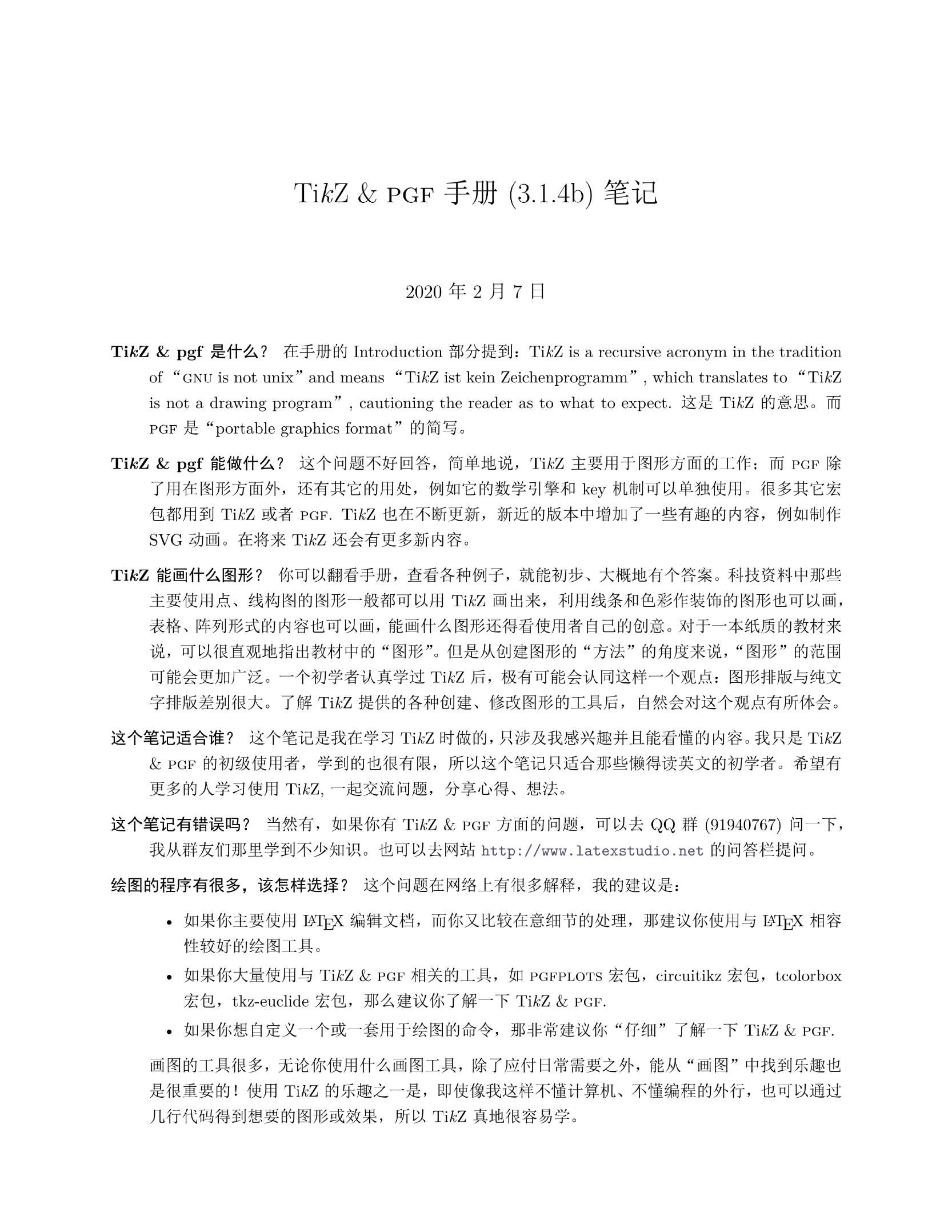 TiKZ 学习笔记更新了 - 版本 3.1.5b 发布了