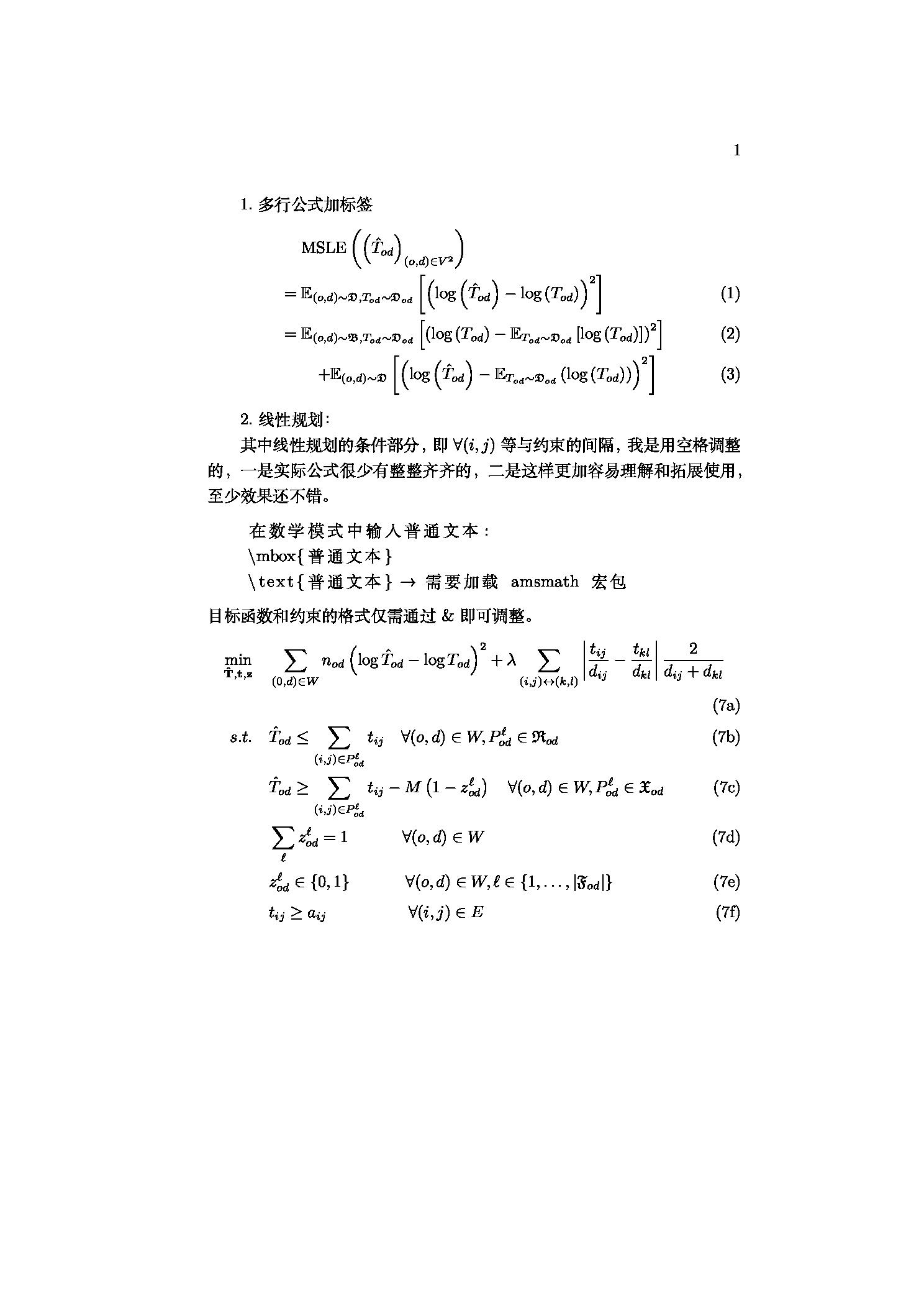 数学公式 - 多标签公式和线性规划示例