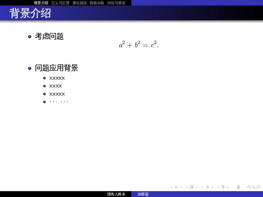 华东师范大学 LaTeX 课程 beamer 主题 A - 潘老师