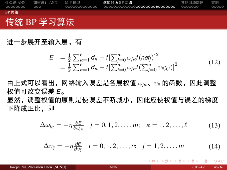 beamer 制作的 人工神经网络漫谈 演示文稿 - 潘伟洲