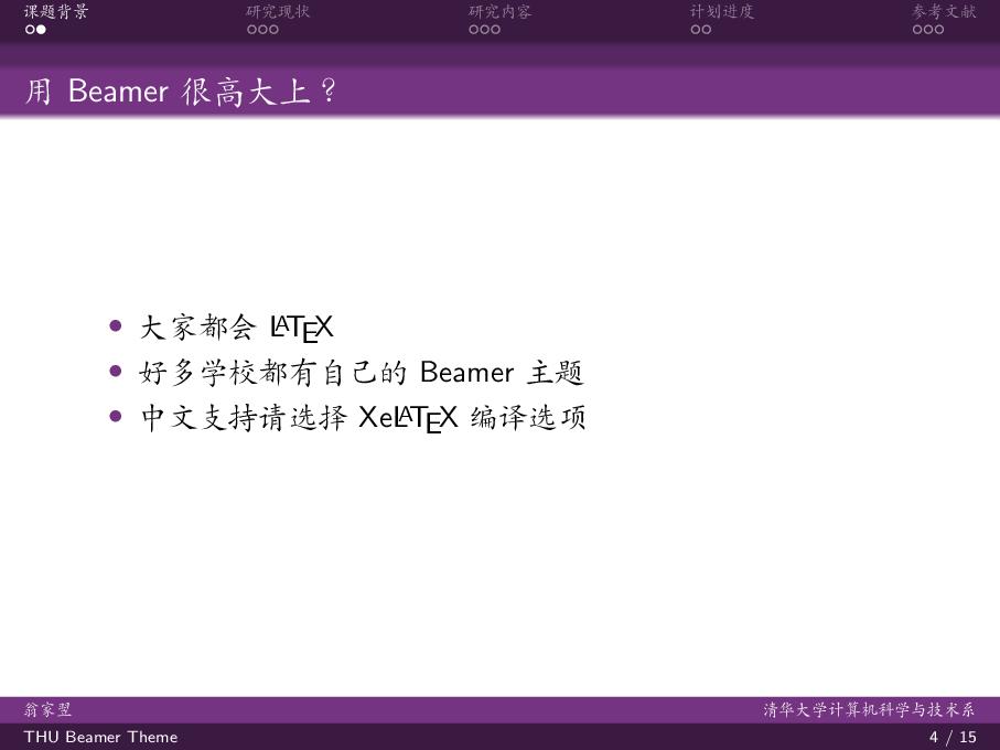 清华大学毕业开题报告 beamer 主题