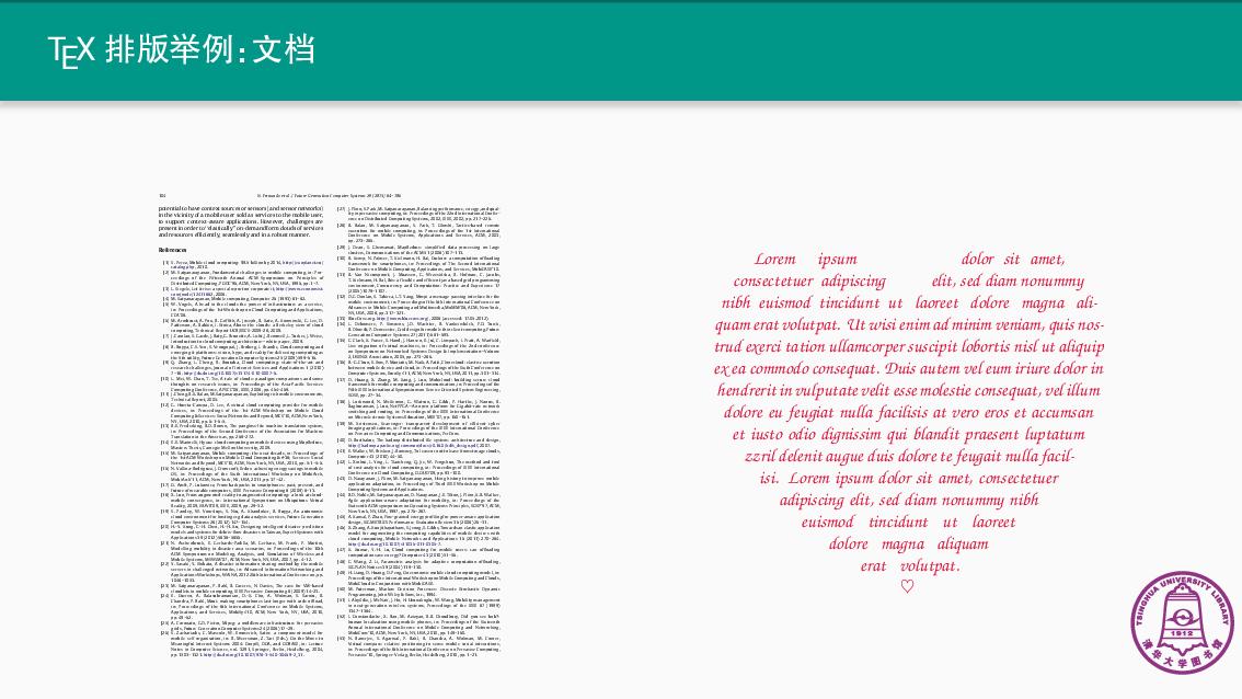 清华大学图书馆专题培训讲座 《如何使用 LaTeX 排版论文》