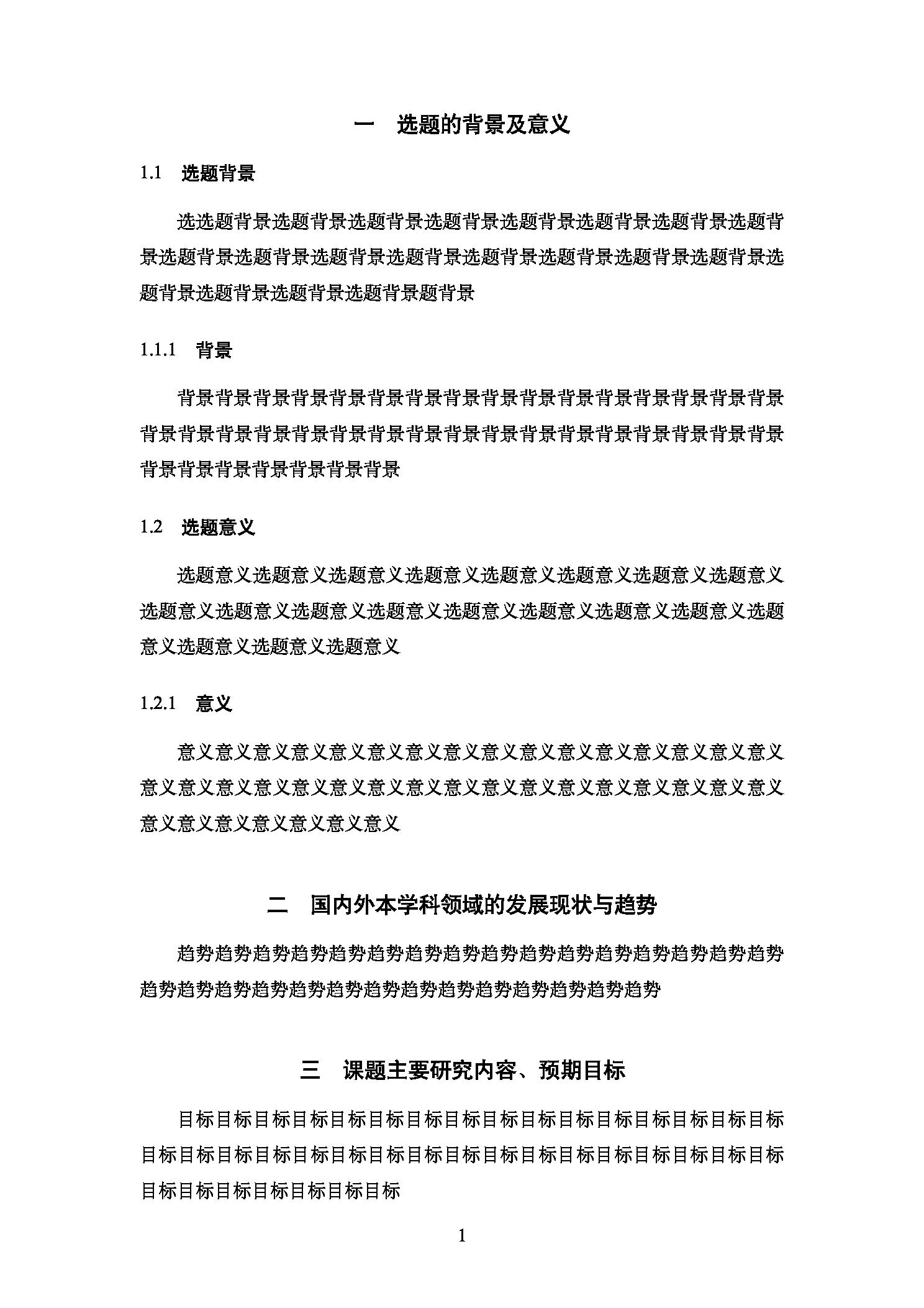中国科学院大学开题报告 LaTeX 模板
