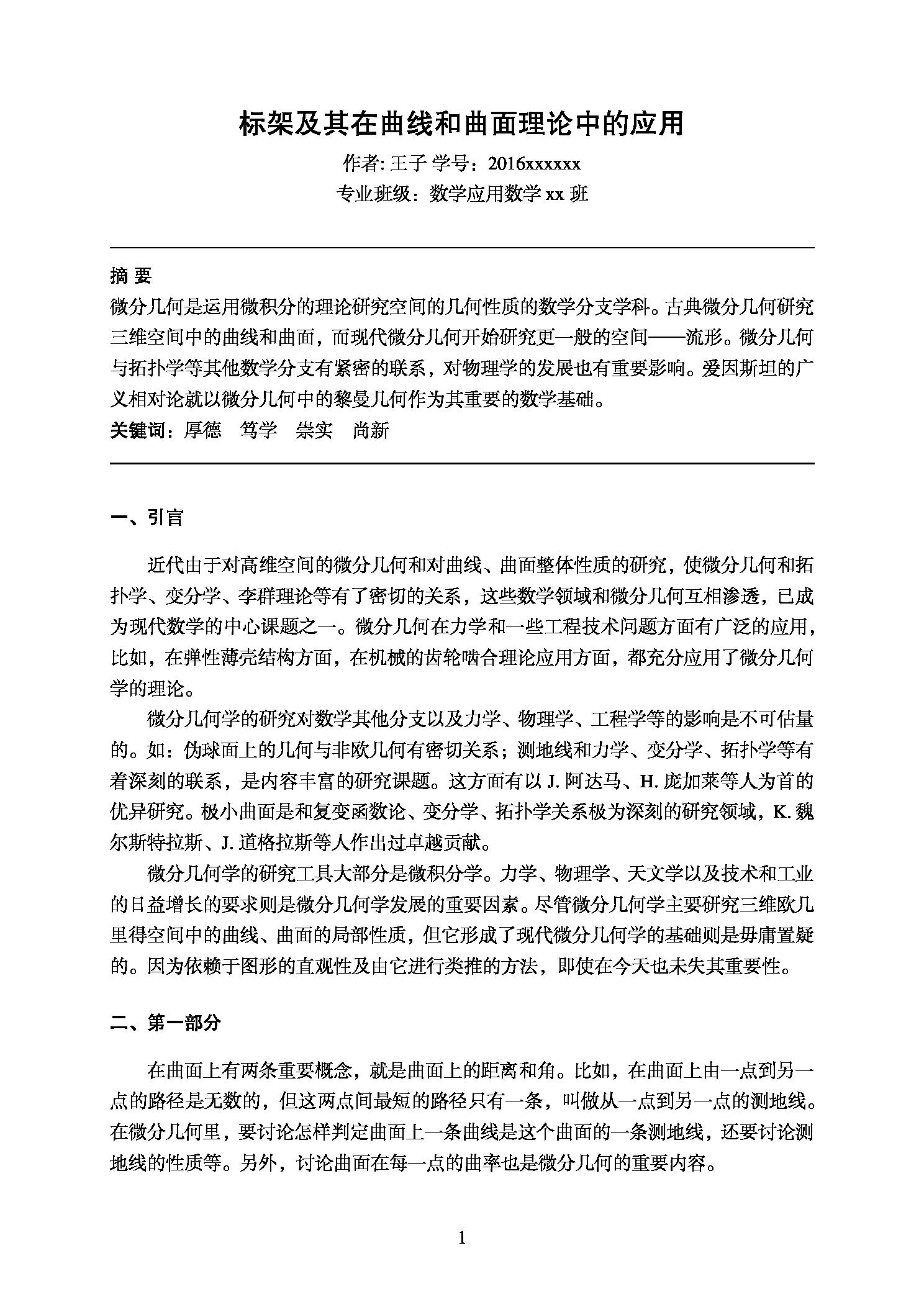 科技小论文 LaTeX 模板