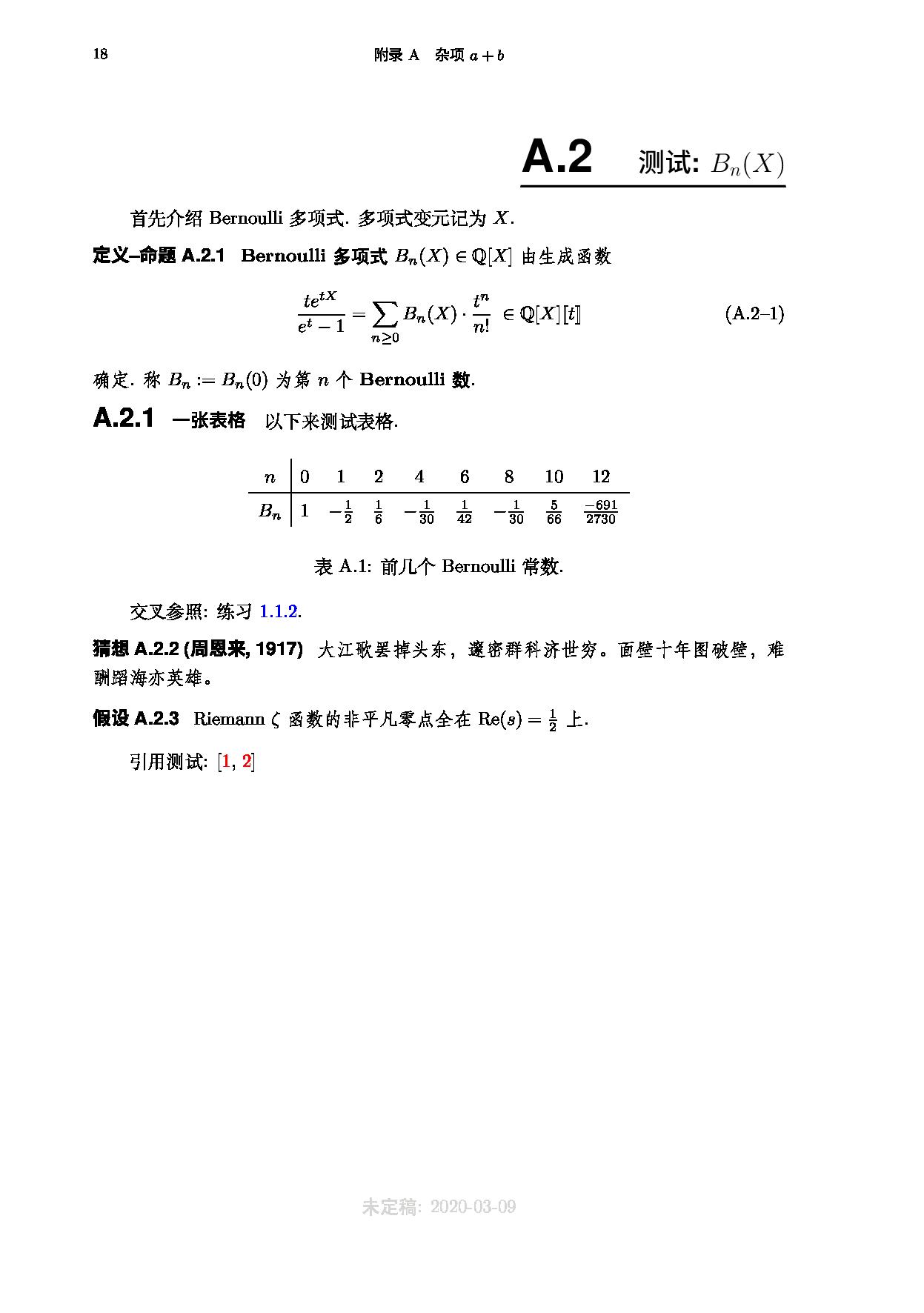 李文威老师代数学方法书籍模板 - 含完整 LaTeX 源码(高教出版)