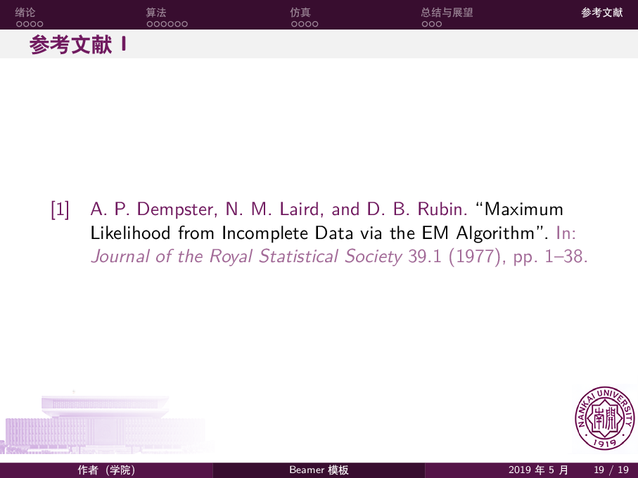 南开大学 LaTeX-beamer 幻灯片模板