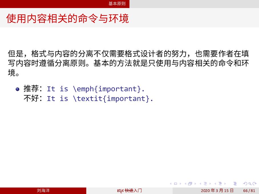 刘海洋讲座原稿 《LaTeX 不快速的入门》