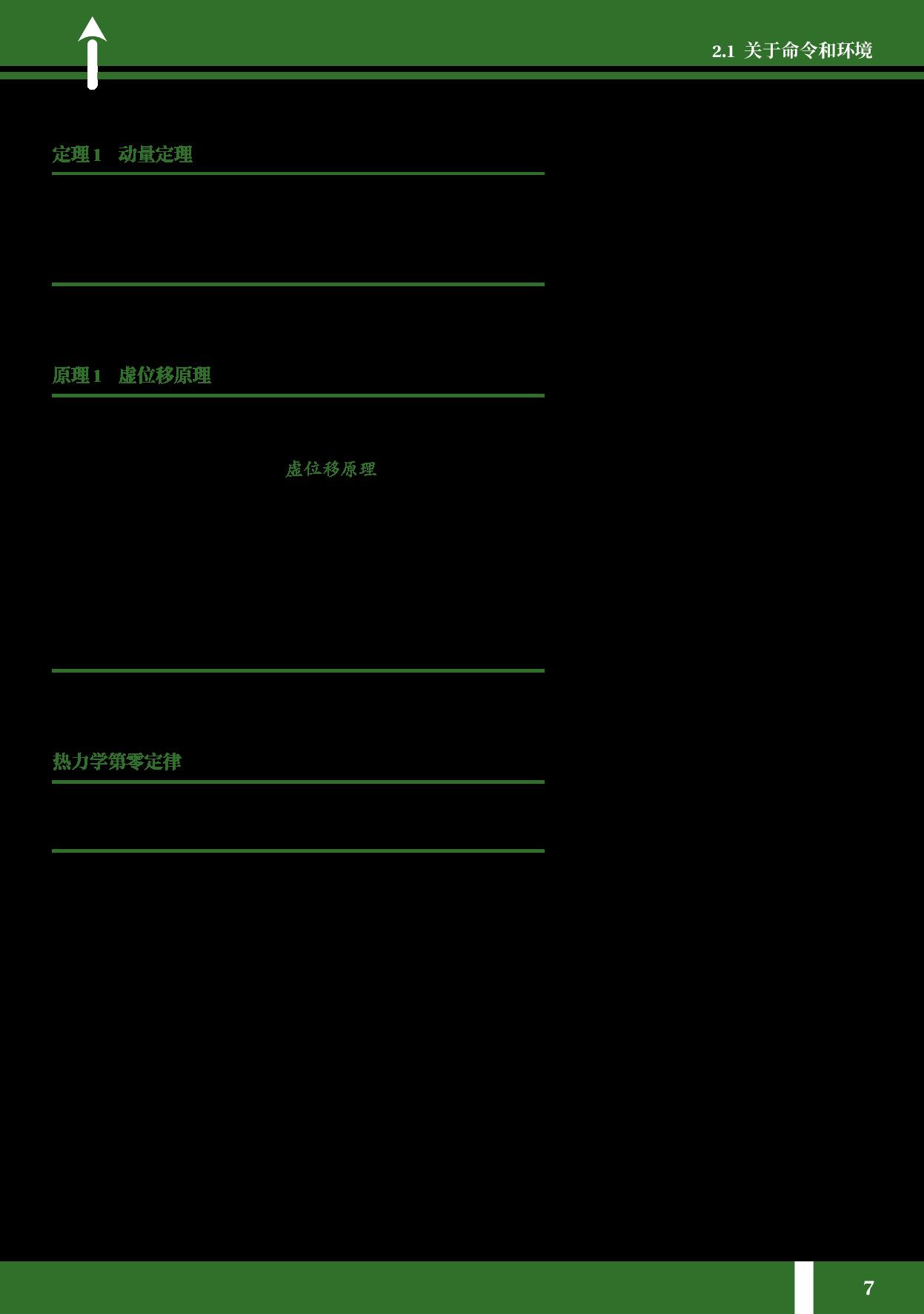 绿色舒心、简单易用的物理数学笔记模板