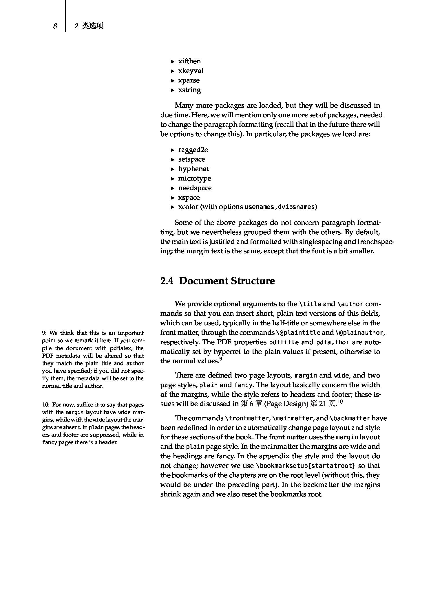 美美哒书籍 LaTeX 模板汉化版