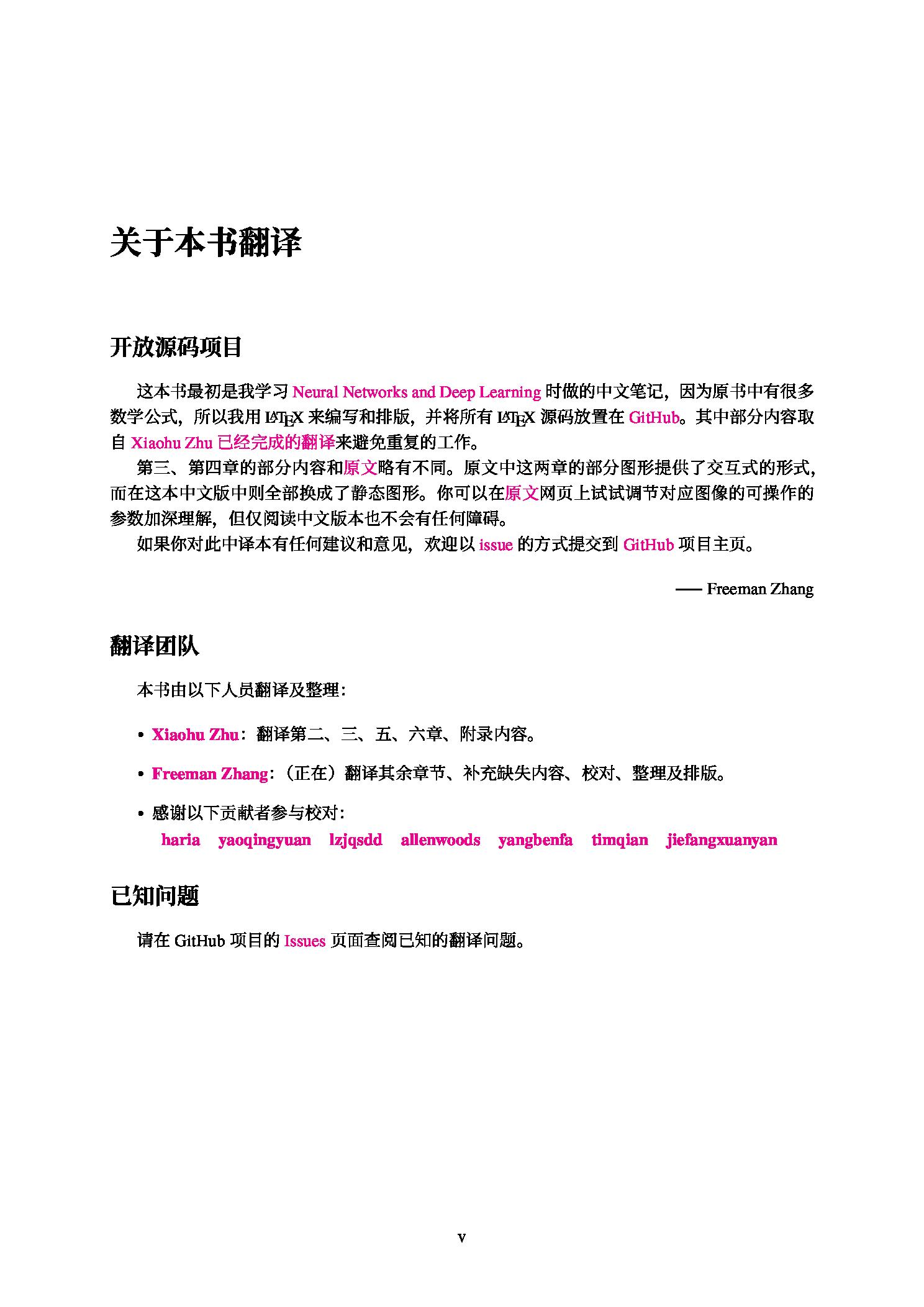 LaTeX 排版的《神经网络与深度学习》中译本