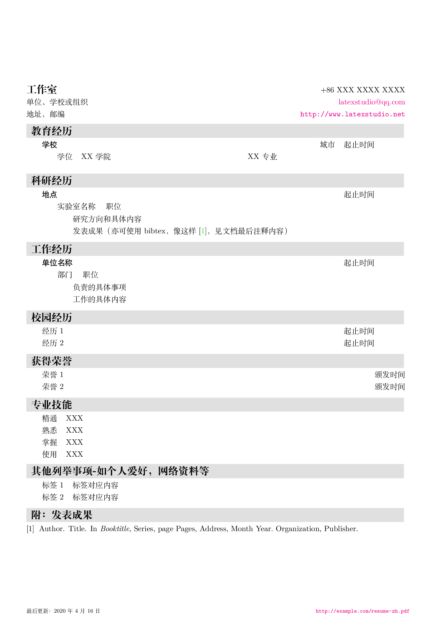 一個中英文兼容的灰色 LaTeX 簡歷樣式