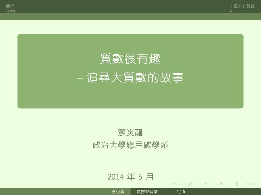 Beamer 樣版 (XeLaTeX 版本)-炎龍老師