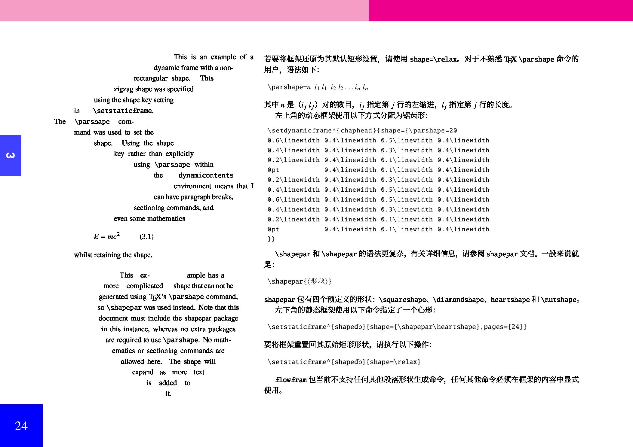 flowfram宏包中文翻译