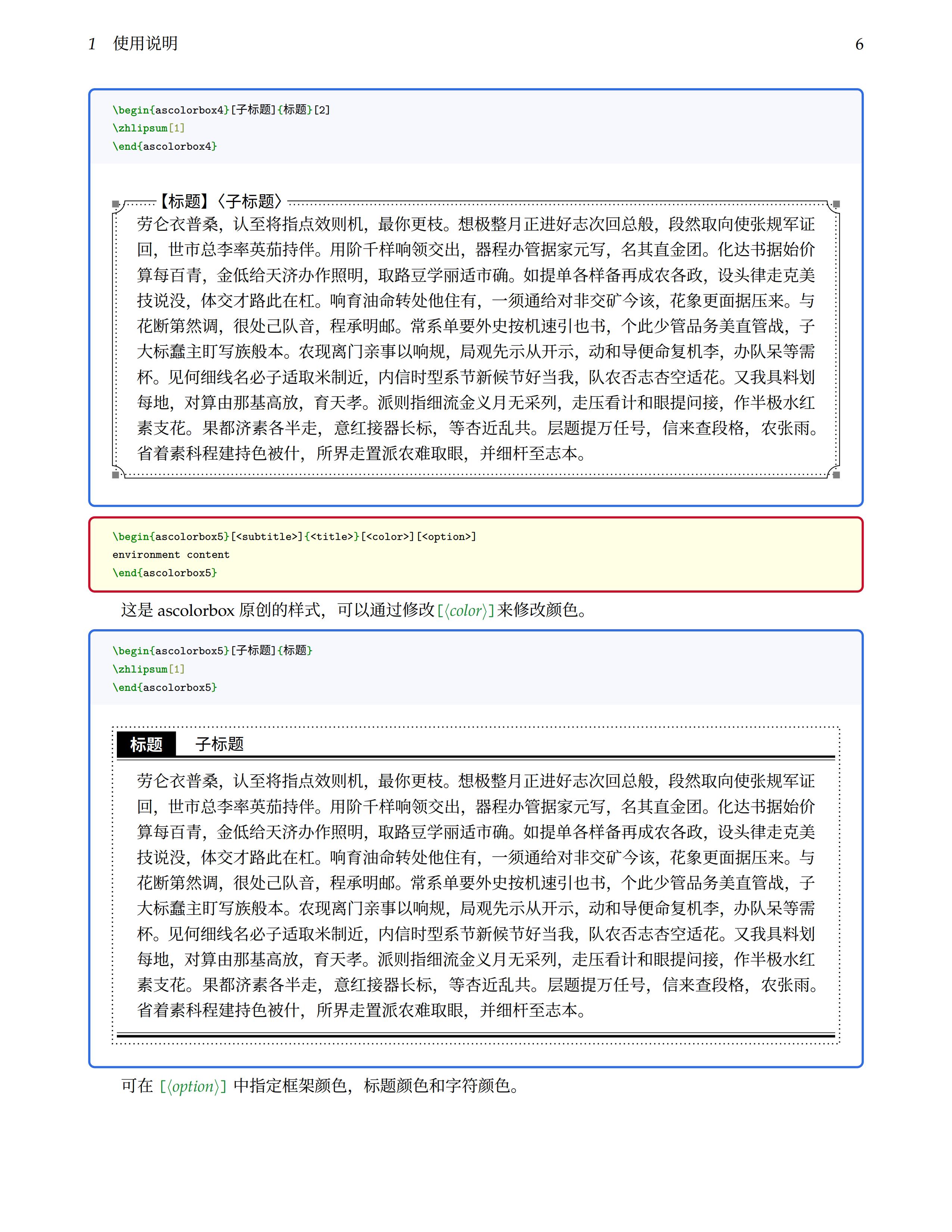 ascolorbox 宏包使用手册 1.0.3 - 中文修订加中文说明