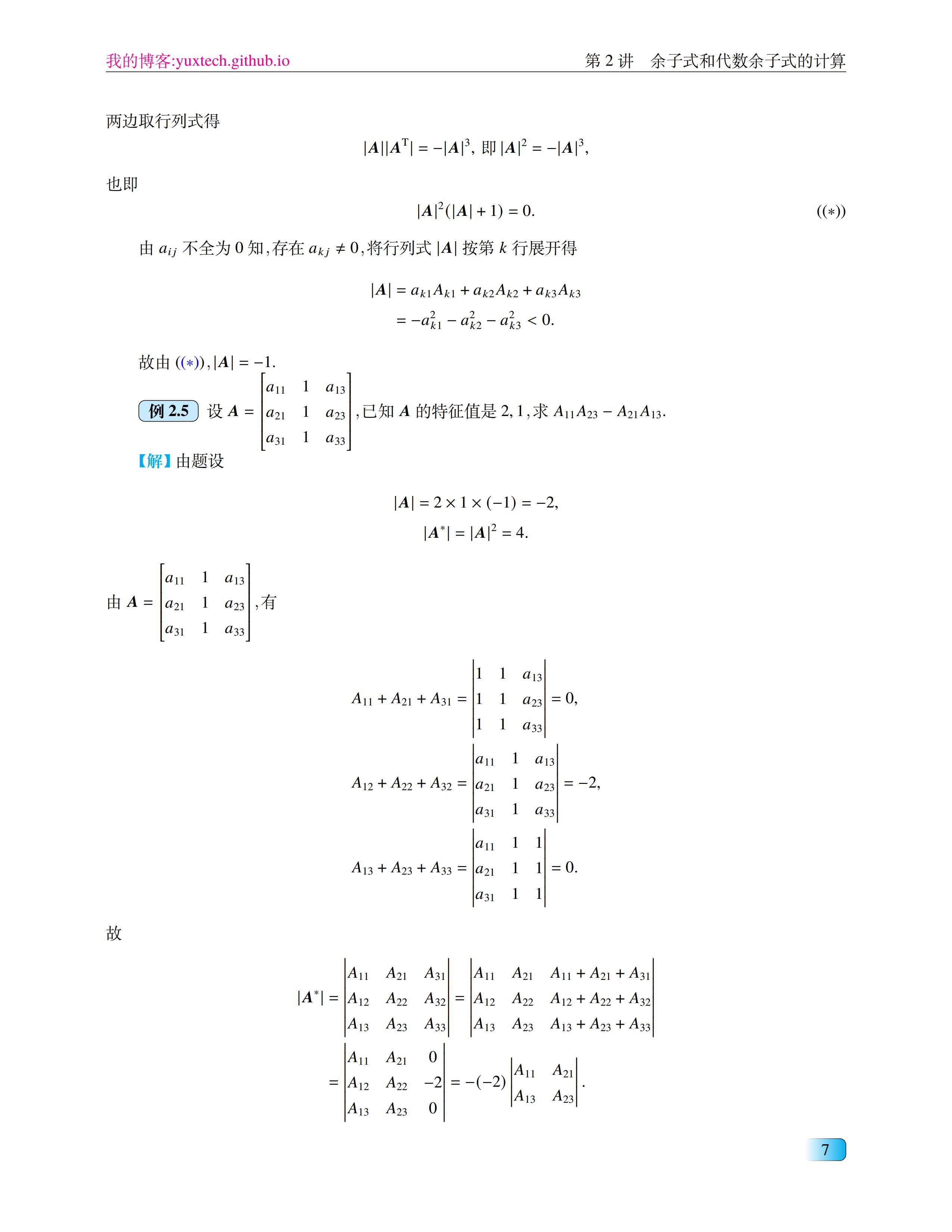 定制一个新版张宇考研数学书籍的LaTeX格式 - 向老师