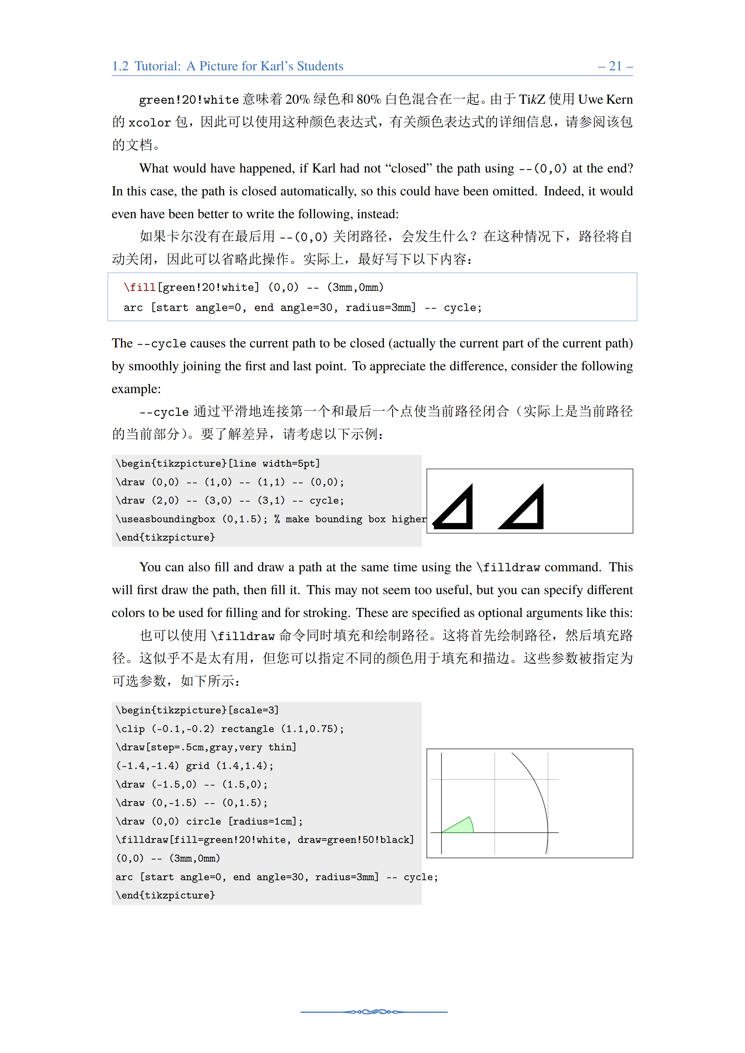 TiKZ_PGF_学习笔记