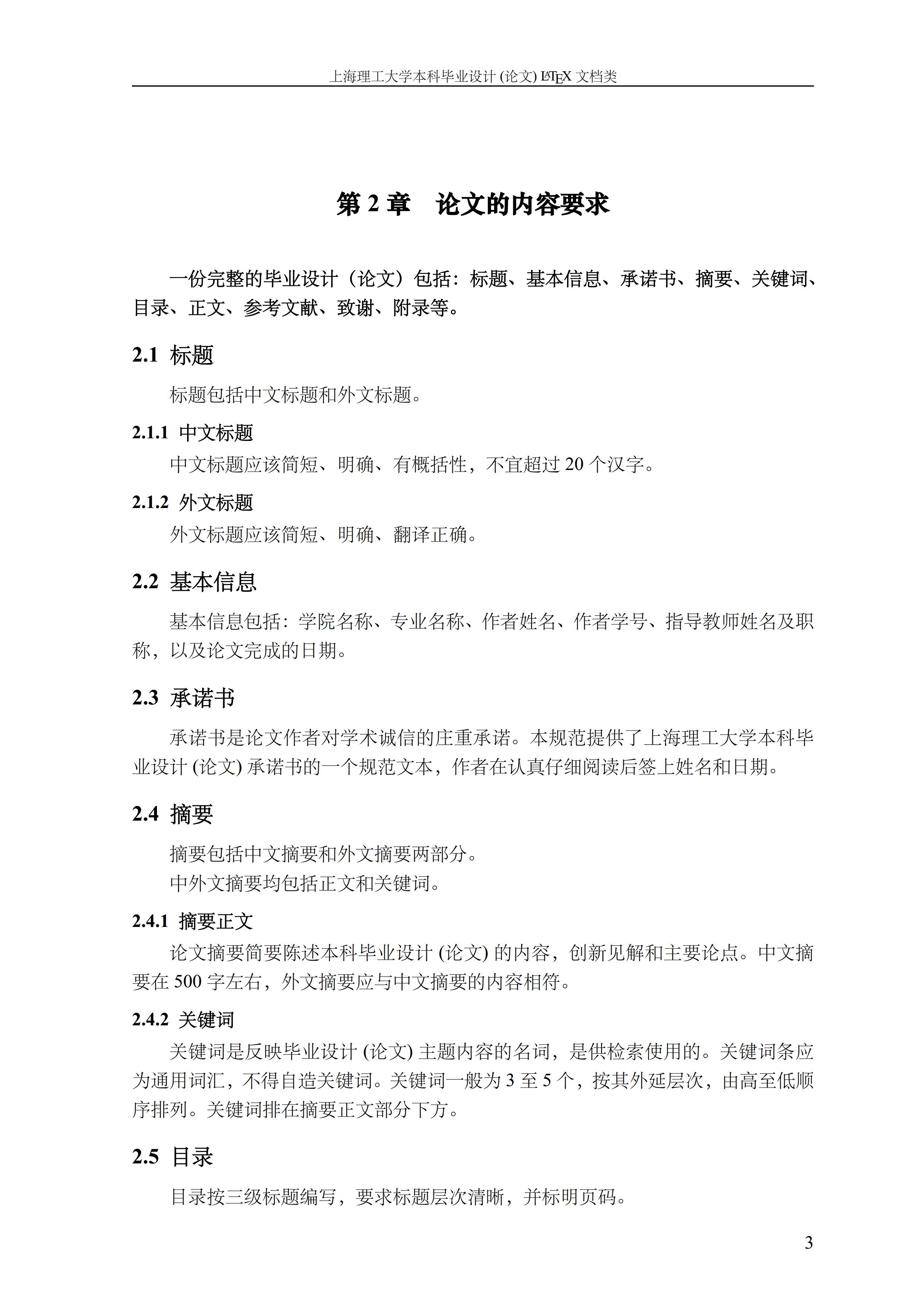 上海理工大学本科毕业论文模板