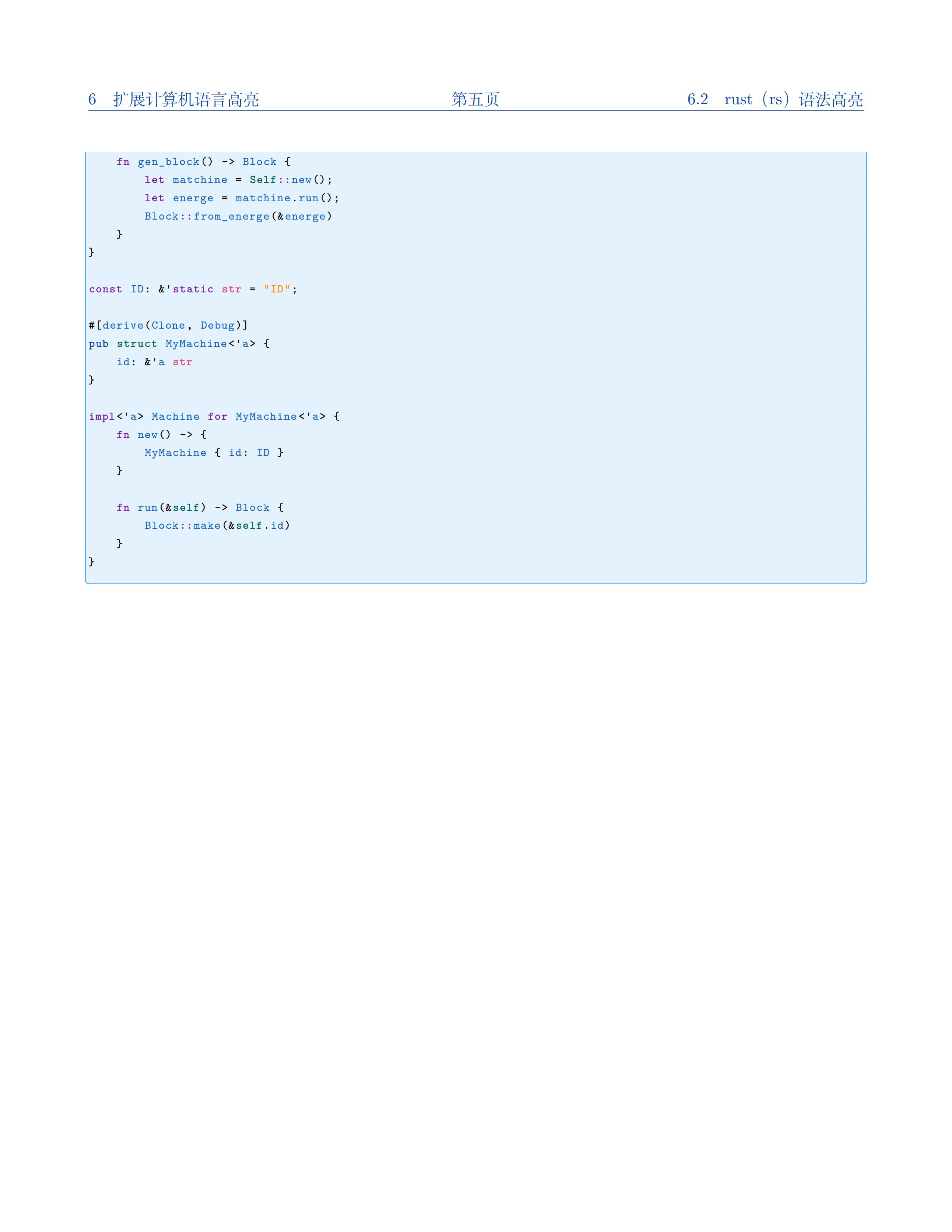 一个简简单单的随笔版式