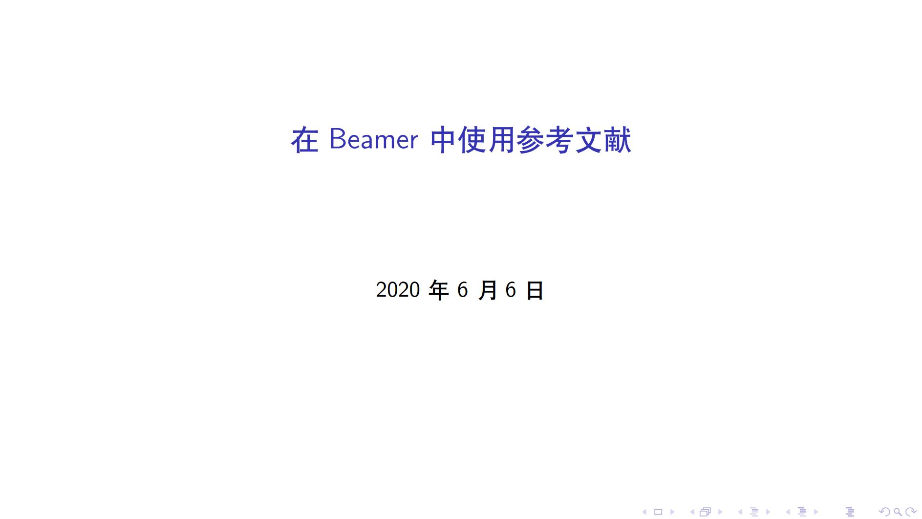 在Beamer演示文稿中使用参考文献