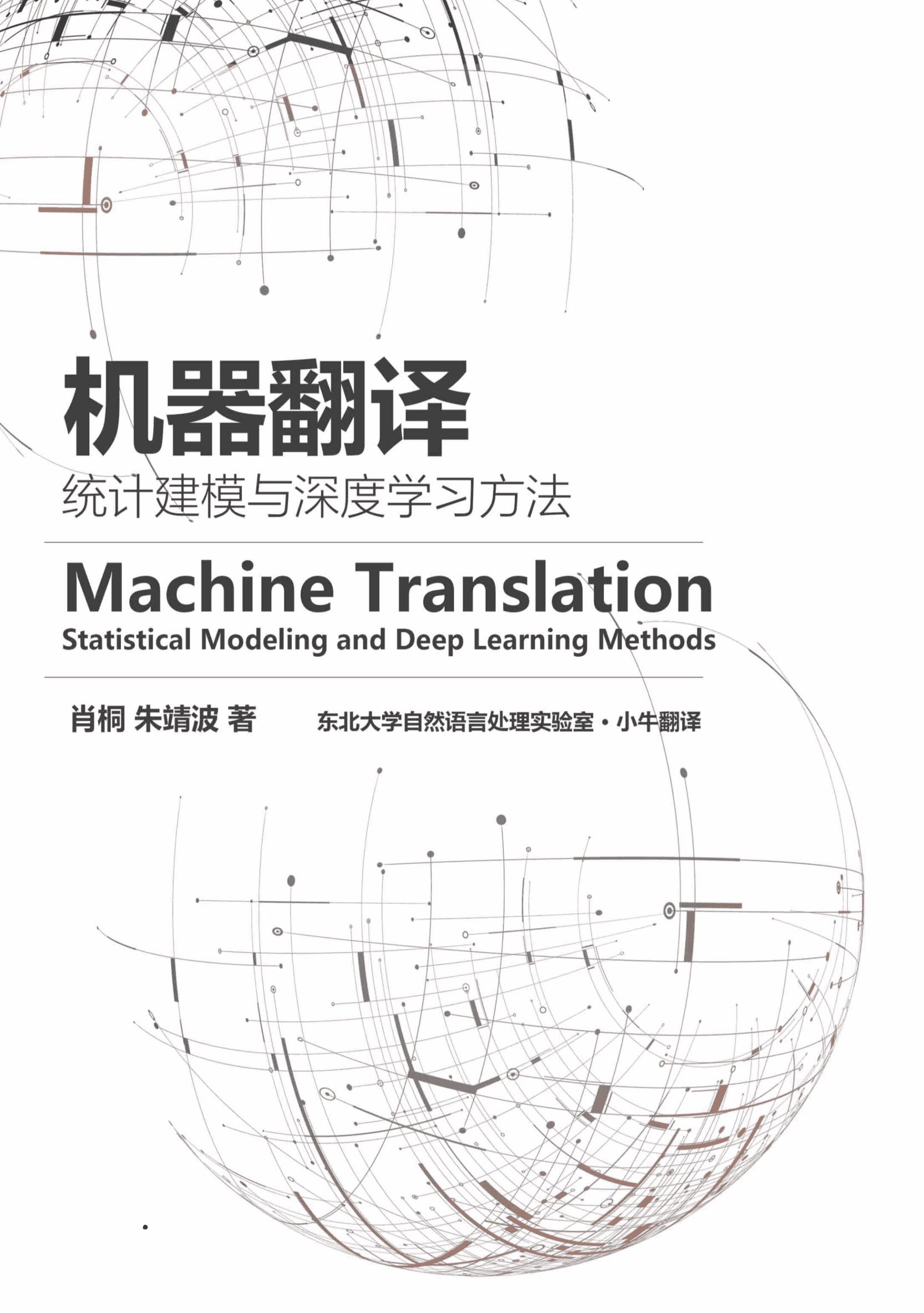 LaTeX 排版的《机器翻译:统计建模与深度学习方法》