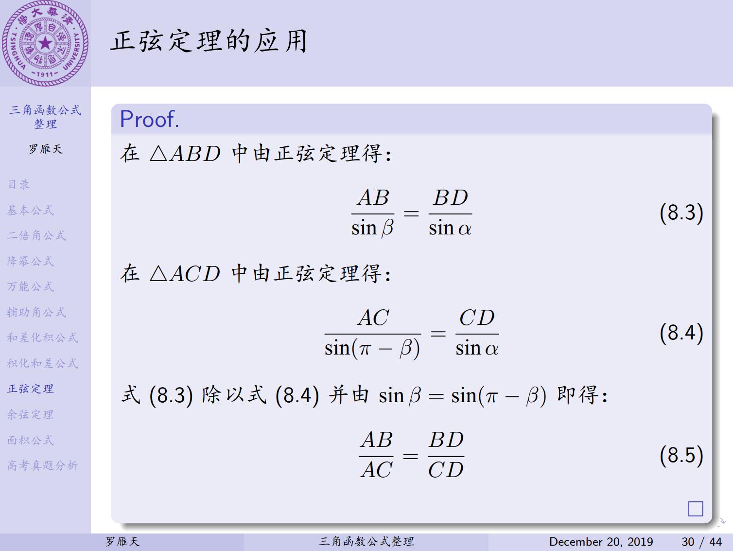 中文Beamer排版的高中三角函数公式总结