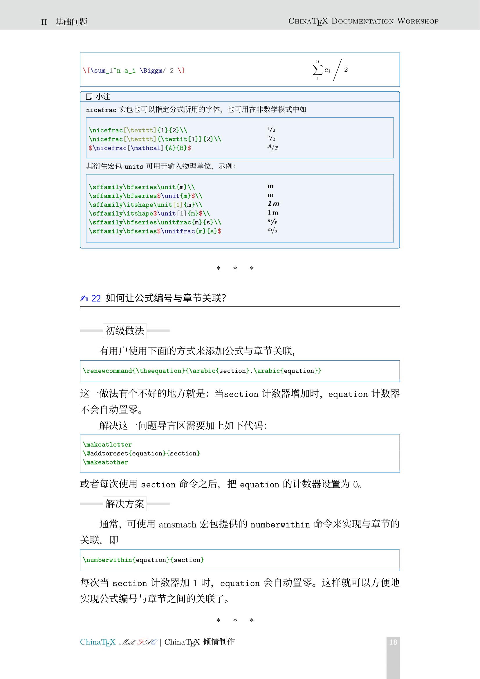 ChinaTeX 数学排版常见问题集 1.3 发布 - 含源码