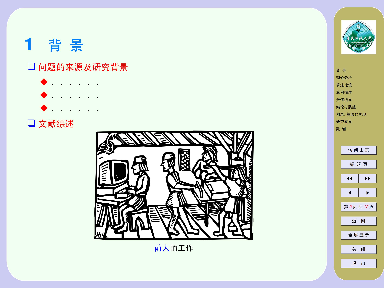 这是 pdfscreen 的演示文稿模板