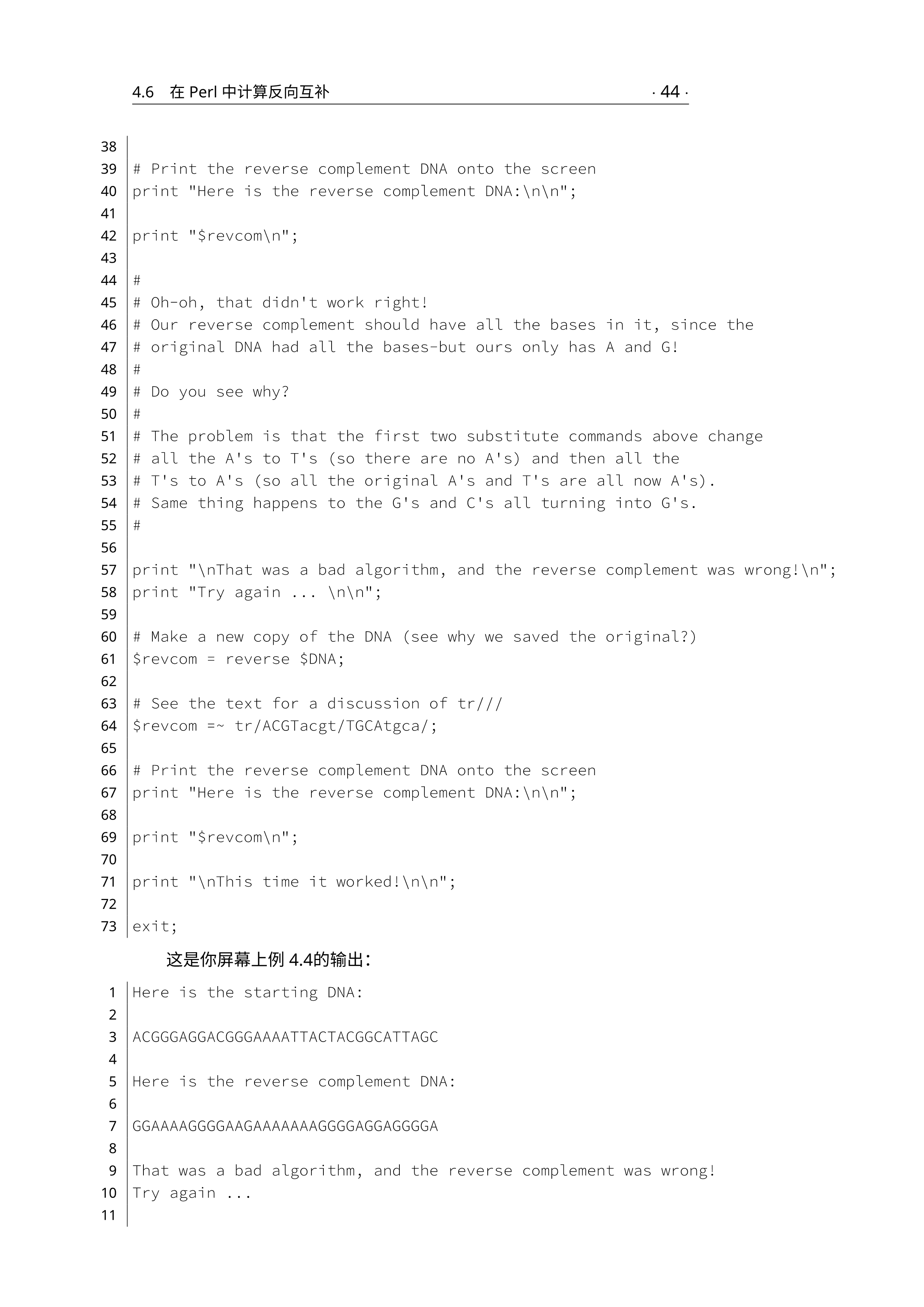 LaTeX 排版生物信息学 Perl 语言入门(中译本)