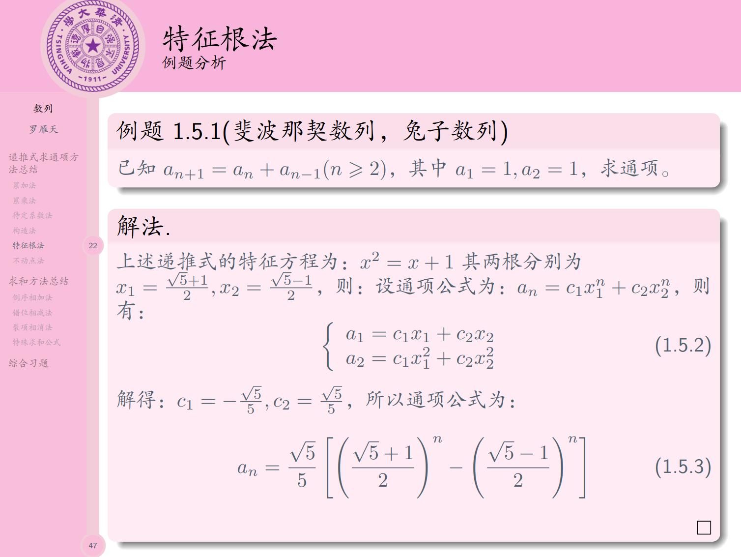 中文Beamer排版的高考数列相关知识总结