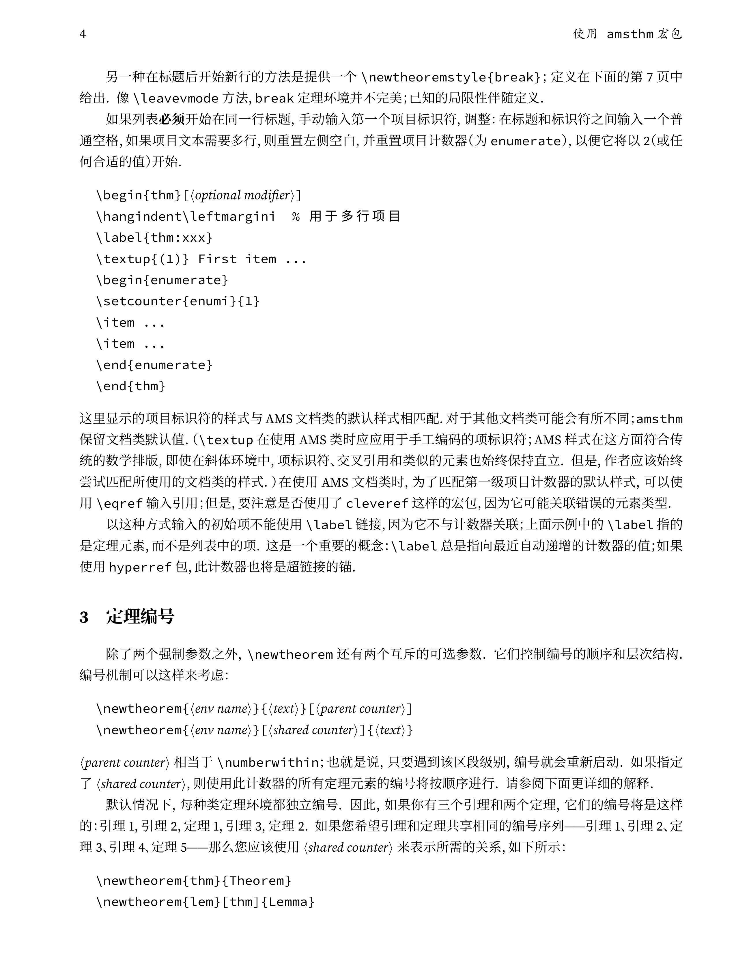 amsthm-zh 中译本 v1.0