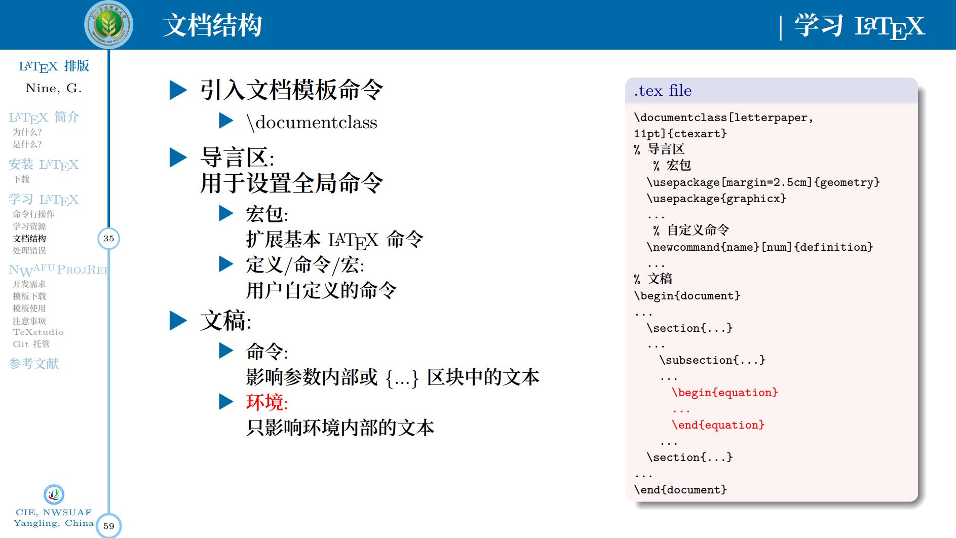 LaTeX排版及nwafuprojrep模板使用简介
