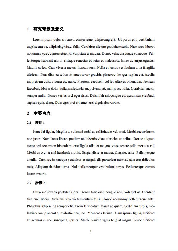 天津大学课程报告模板