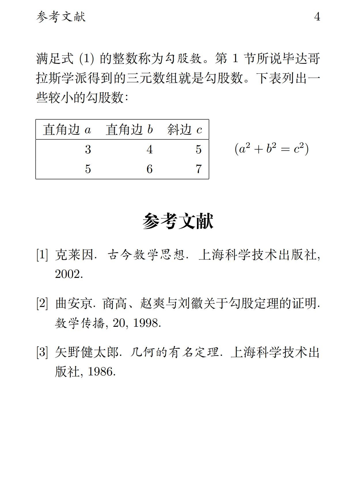 LaTeX入门(刘海洋)杂谈勾股定理实例