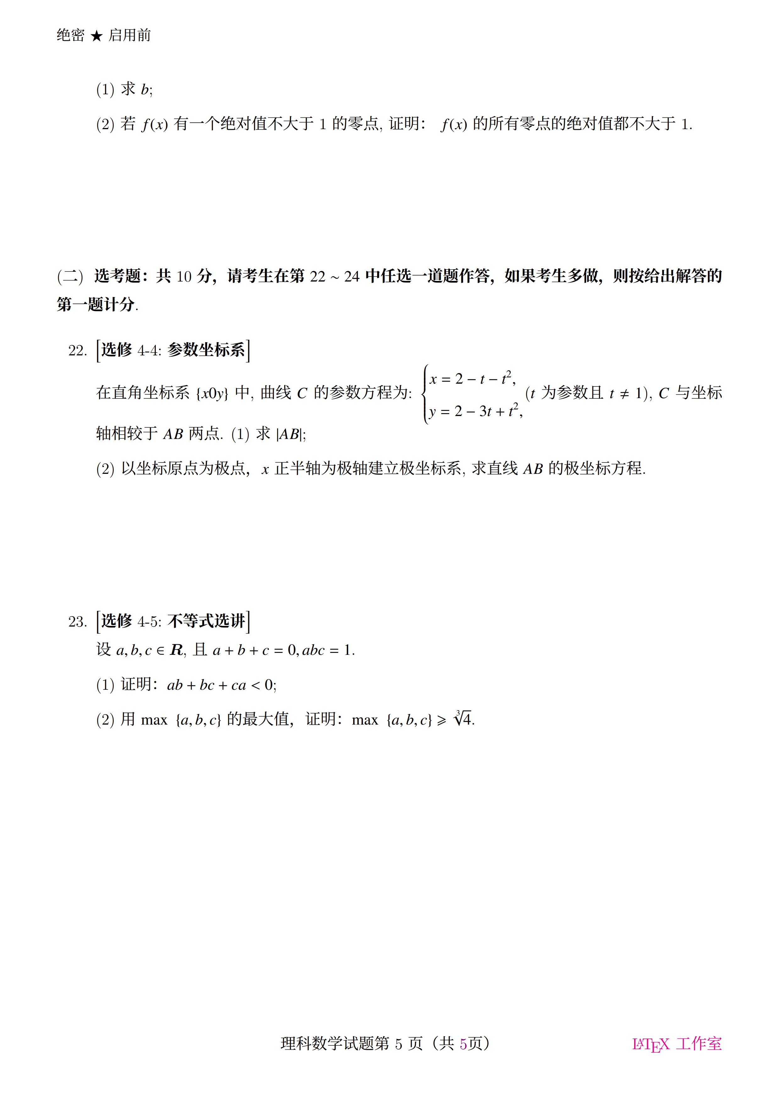 LaTeX 排版 2020年普通高等学校招生全国统一考试数学试卷(全国卷)