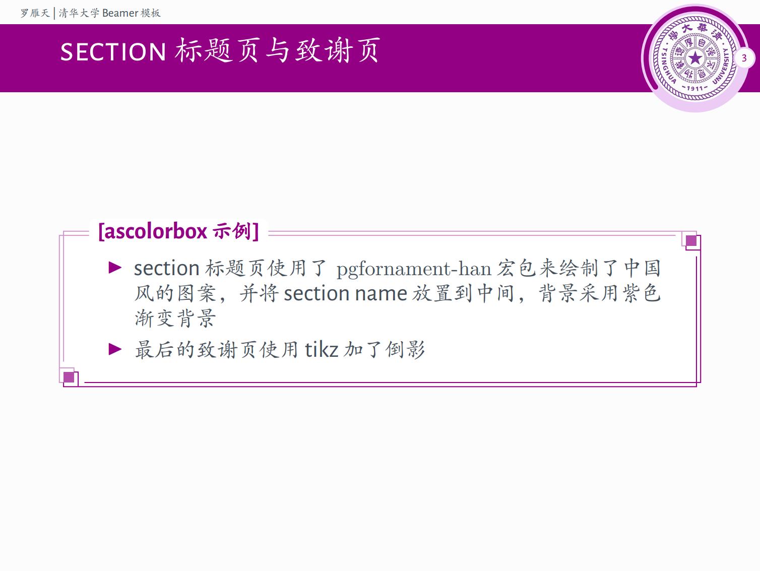 清华大学中文Beamer模板(另一版)