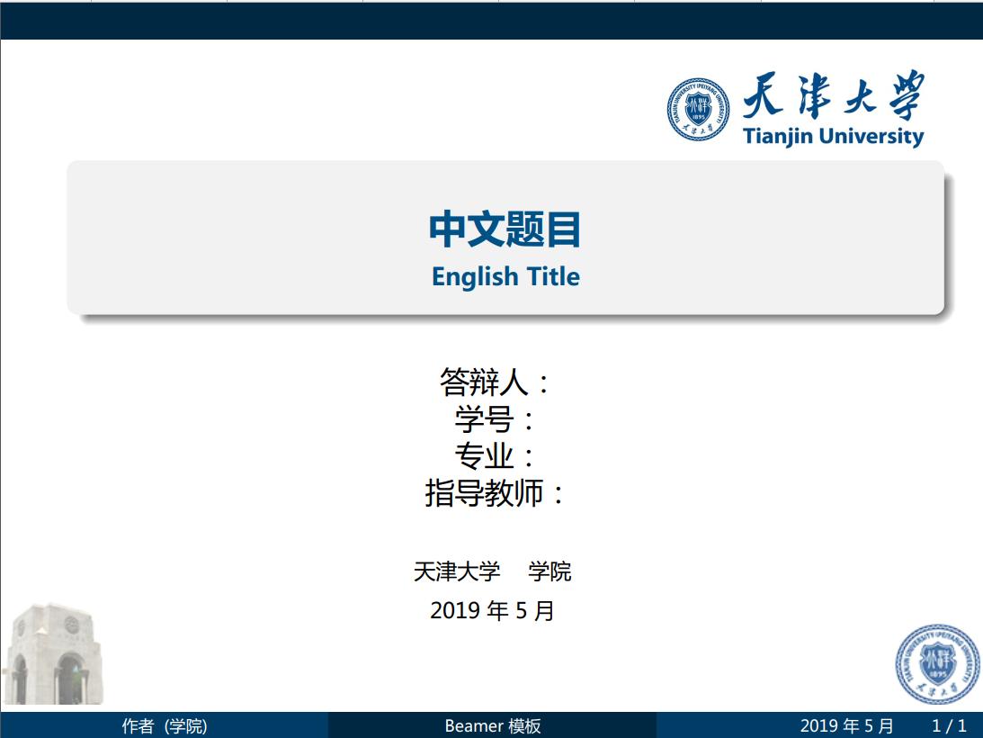 天津大学beamer模板