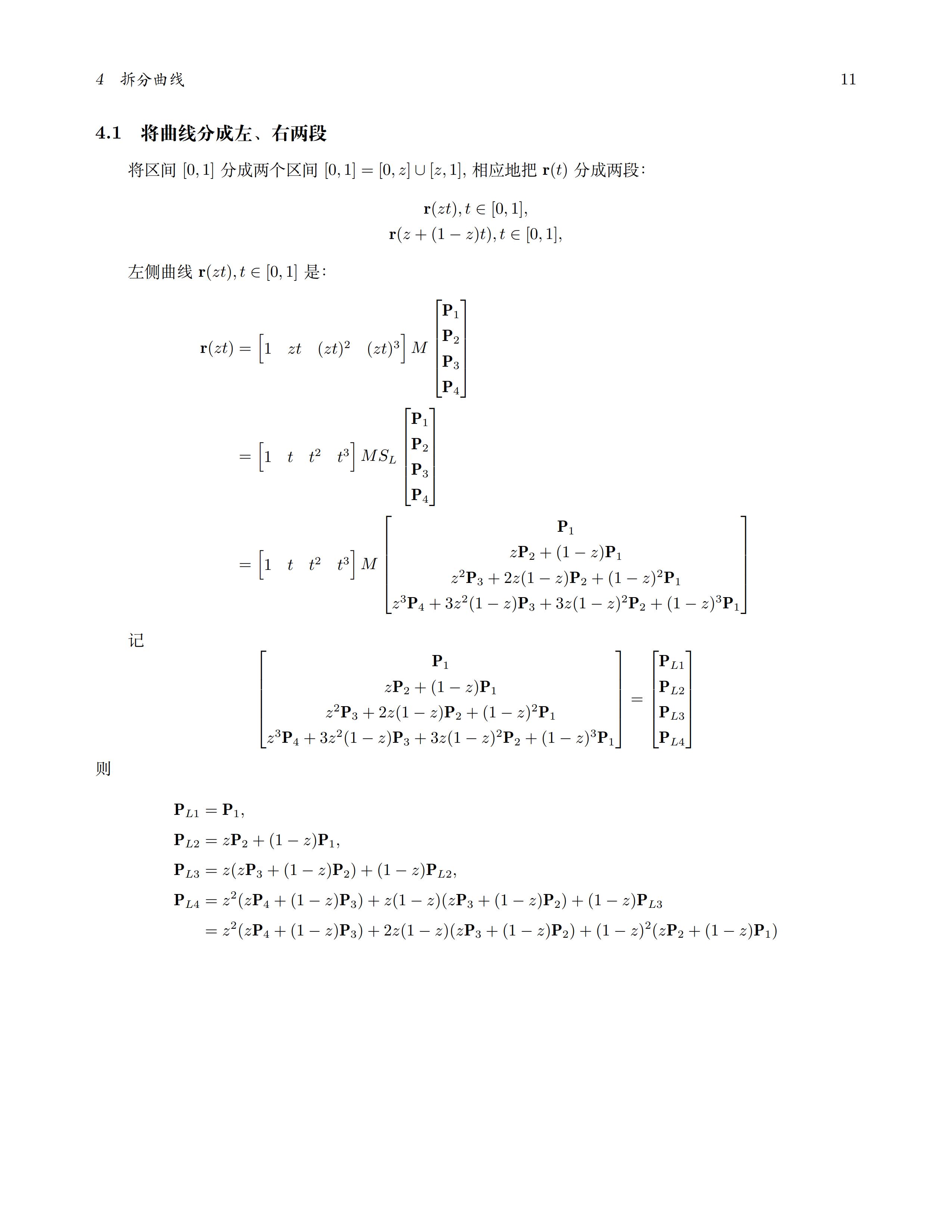TikZ 做的曲线计算工具