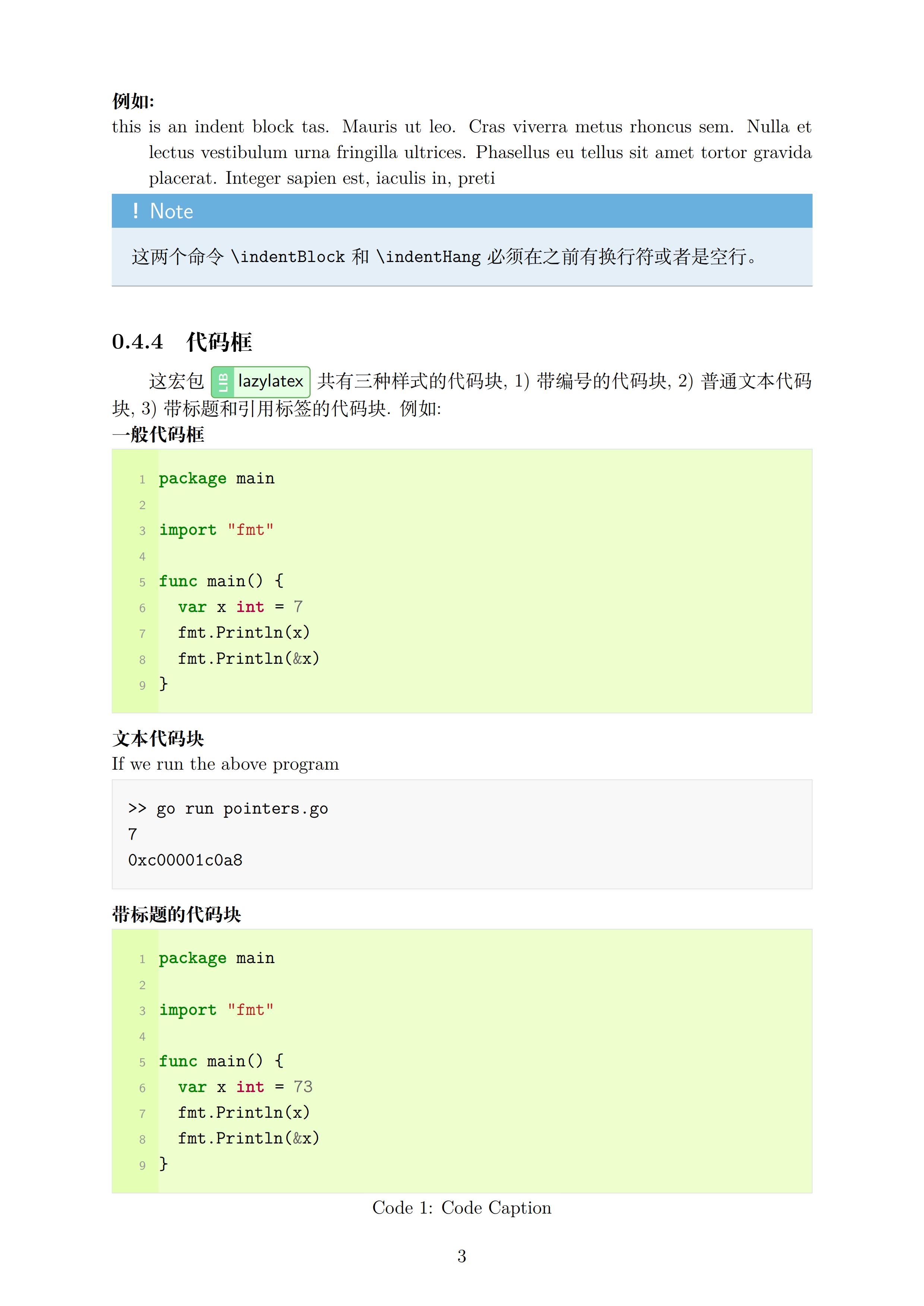一个用户定制的懒人文档写作宏包