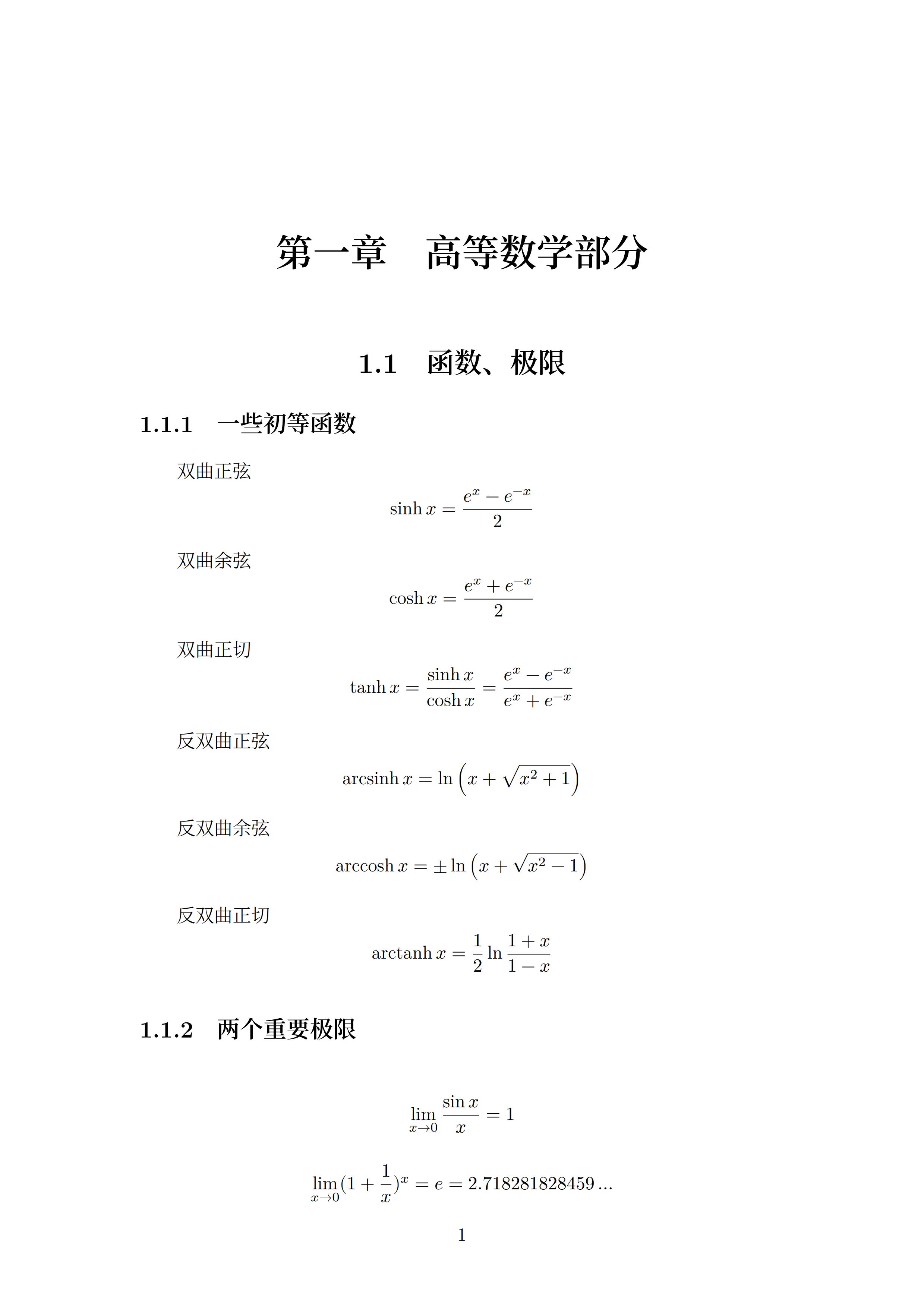 高等數學考研公式小結